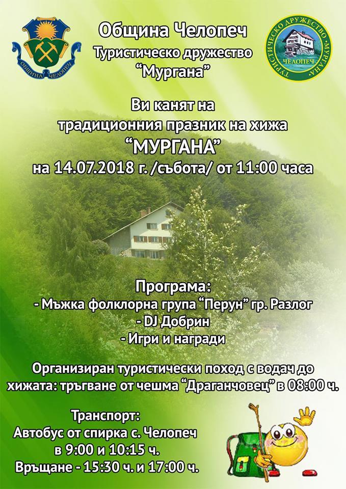 ПРАЗНИК ХИЖА МУРГАНА 2018